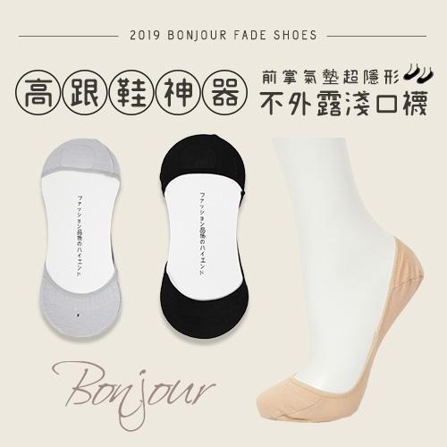 BONJOUR☆ 高跟鞋神器!前掌氣墊超隱形不外露淺口襪【ZTW256】(3色)