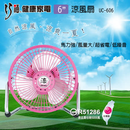 【巧福】MIT台灣製6吋涼風扇UC-606(小電扇)