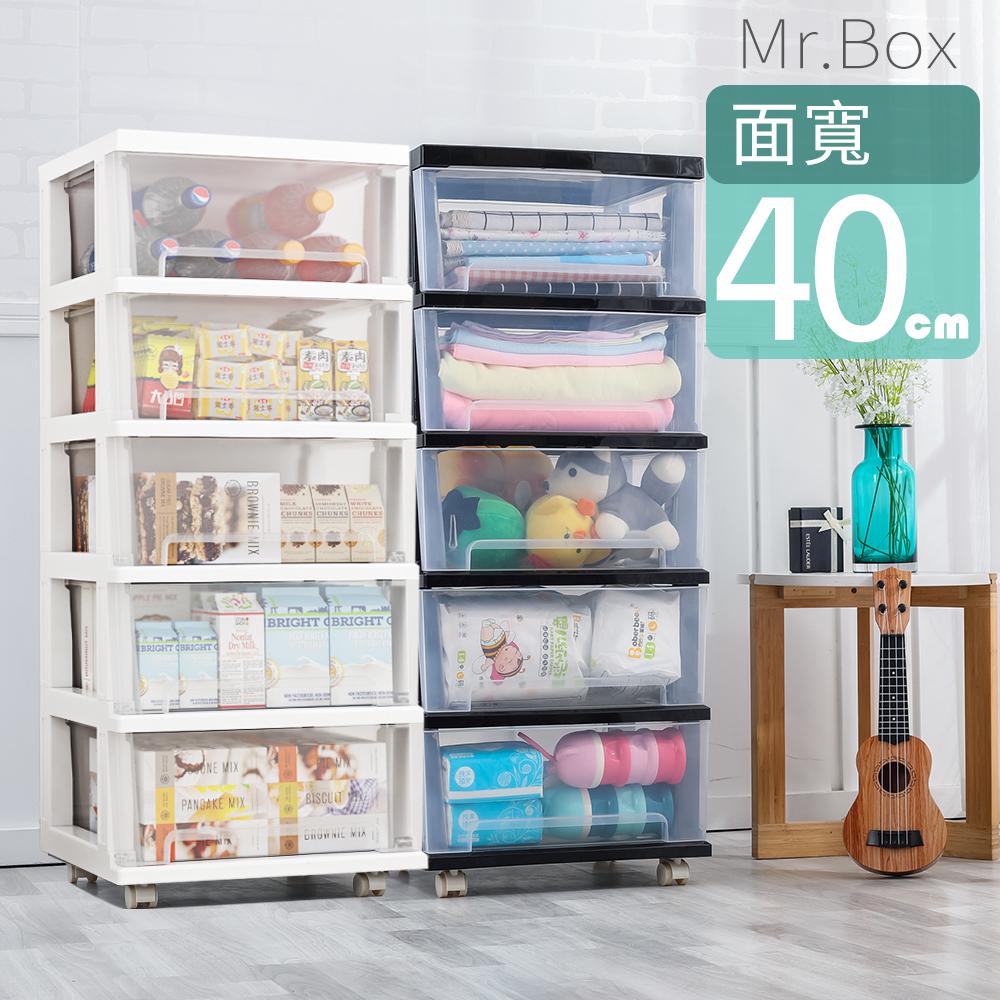 【Mr.box】40面寬- 透明五層抽屜收納櫃-DIY附輪