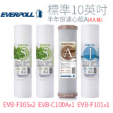 【EVERPOLL 愛惠浦科技】標準10英吋 半年份濾心組A(4入)