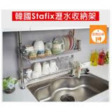【韓國TV熱銷】STAFIX 頂天立地新款兩用不銹鋼雙層瀝水架