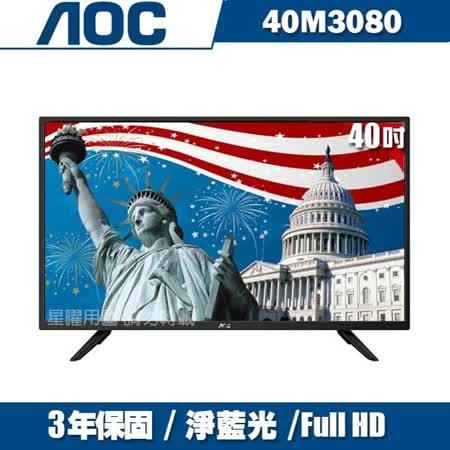 美國AOC 40吋 FHD LED液晶顯示器
