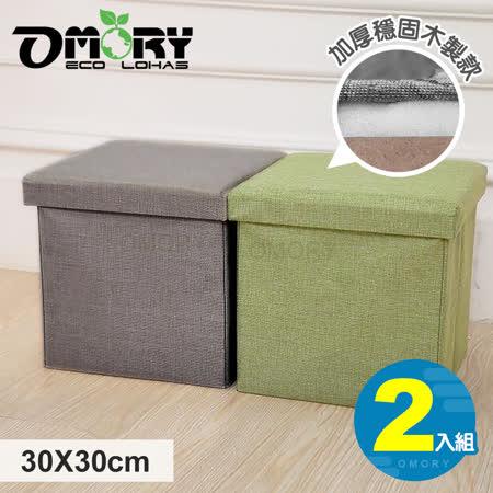 【OMORY】 收納椅凳30X30CM-2入