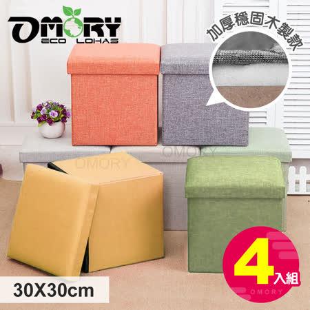 麻布收納椅凳-4入 30*30cm(加厚款)