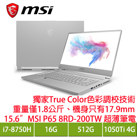 MSI P65 8RD-200TW 超薄新世代筆電/i7-8750H/GTX1050Ti 4G/16G/512G SSD/15.6吋 FHD/W10/白色背光鍵盤