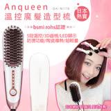 ANQUEEN 溫控帶線魔髮造型梳 型號QA-N17B