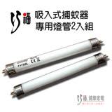 【巧福】 吸入式捕蚊器專用燈管 UC-800HE/UC-850HE (一組2支)