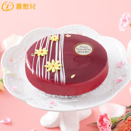 喜憨兒 母親節蛋糕 紅寶LADY莓果慕斯6吋
