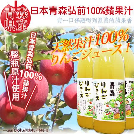 台北濱江 日本青森 弘前100%蘋果汁6瓶