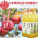 青森蘋果汁$150瓶