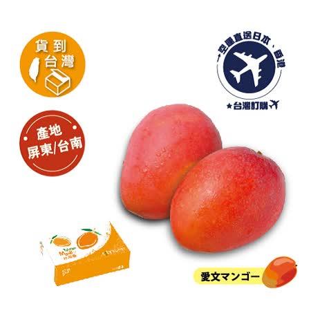 送台灣 愛文芒果  2.5kg(約5~7顆)