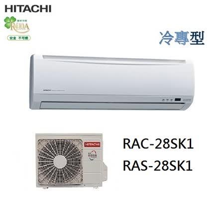 日立 4-6坪分離式變頻冷專 RAC-28SK1/RAS-28SK1