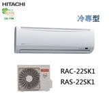 ▼  HITACHI   日立 分離式 變頻冷專 3-4坪 RAC-22SK1/RAS-22SK1(含基本安裝+回收舊機)