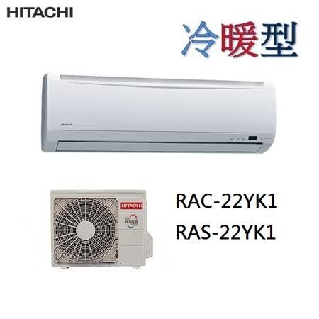 日立 3-4坪 分離式變頻冷暖 RAC-22YK1/RAS-22YK1