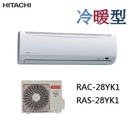 HITACHI 日立 變頻冷暖空調