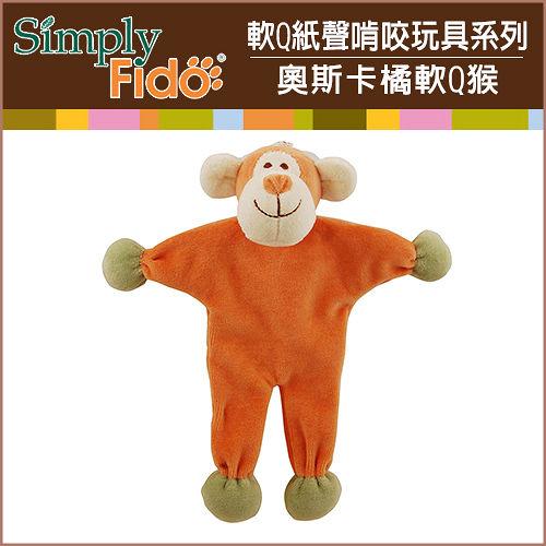 Simply Fido 奧斯卡橘軟Q猴