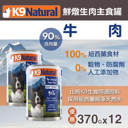 K9 90%生肉主食狗罐 370g-12入