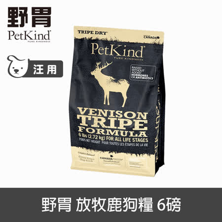 PetKind 野胃 天然鮮草肚狗糧 6磅