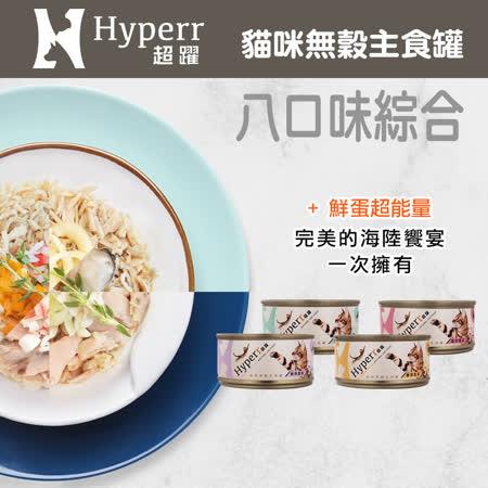 Hyperr超躍  無穀主食罐10件組