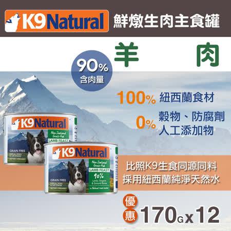 K9 90%生肉主食狗罐 無穀羊肉170g-12入