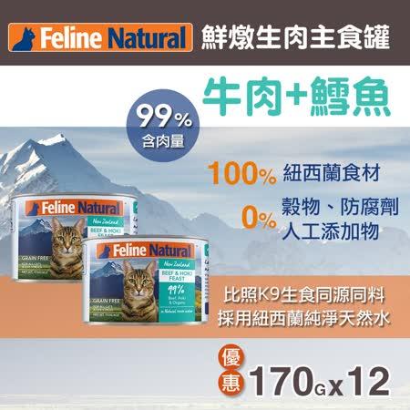 K9 Natural貓罐 無穀牛肉+藍鱈魚170g-12入