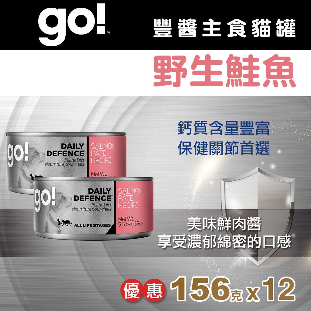 GO 天然主食貓罐-豐醬系列-野生鮭魚-156g-12件組