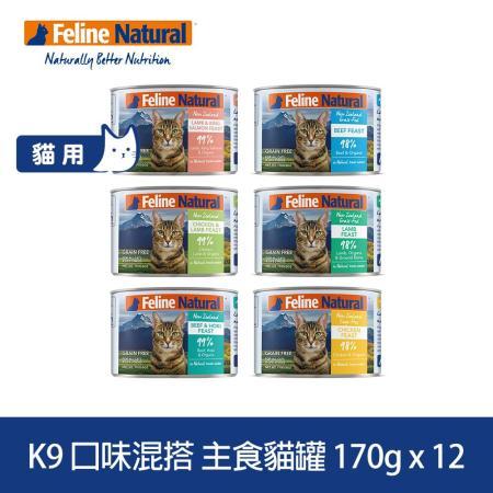 K9 98%生肉主食貓罐 綜合口味 170G-12件