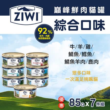 ZiwiPeak巔峰 鮮肉貓主食罐85gx7入