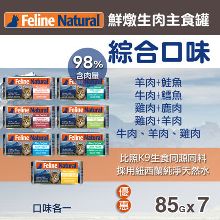 K9 98%生肉主食貓罐-綜合口味 85G-7件優惠組