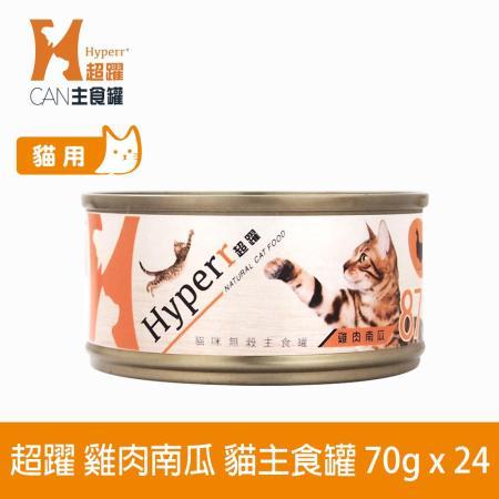 Hyperr超躍 貓咪無穀 主食罐-70g 24件組