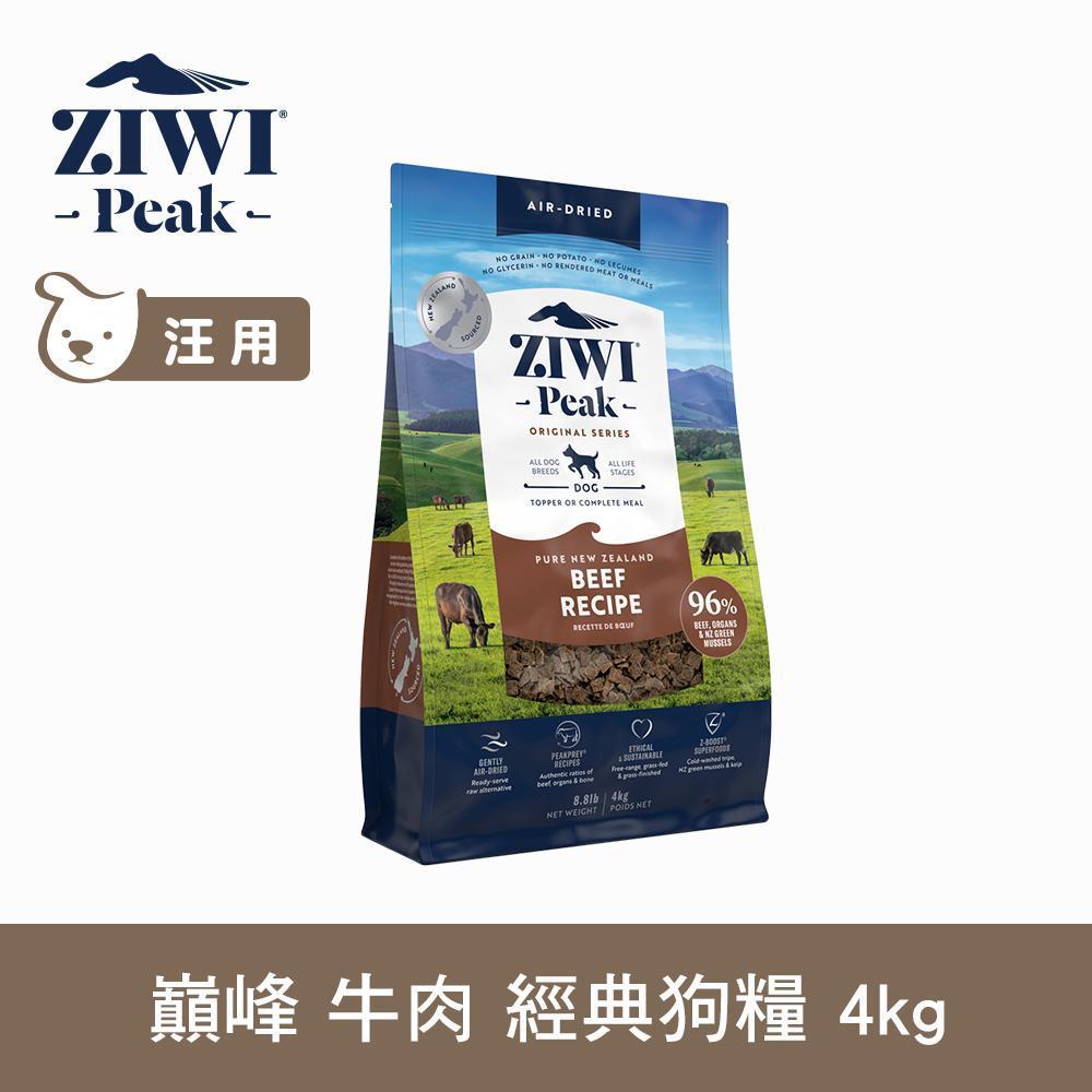 ZiwiPeak巔峰 96% 鮮肉狗糧-牛肉 4kg