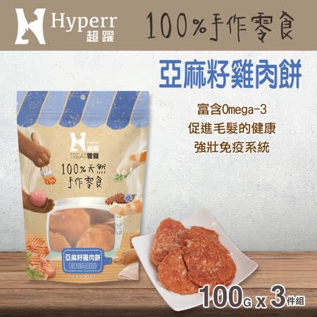 Hyperr超躍 手作亞麻籽雞肉餅-100g三件組