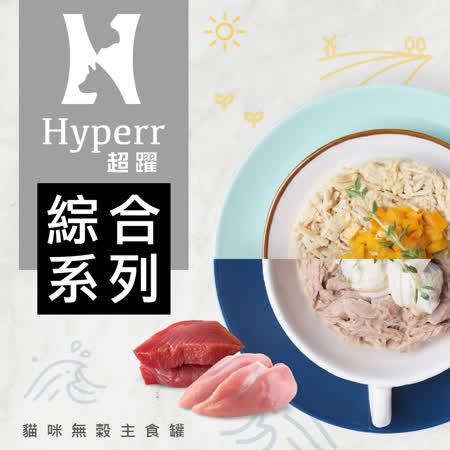 Hyperr超躍 貓咪無穀主食罐-70g-雞肉&鮪魚系列-12件組