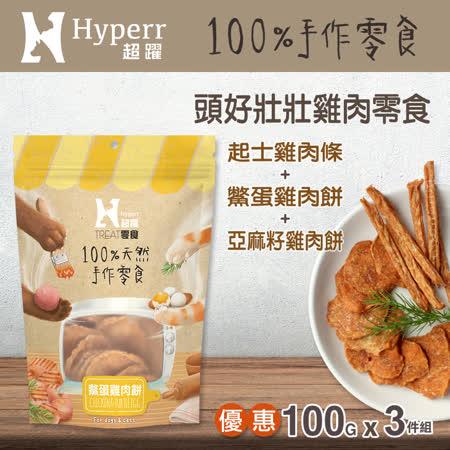 Hyperr超躍 手作頭好壯壯雞肉零食