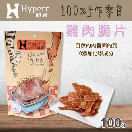 Hyperr超躍 手作雞肉脆片 100g