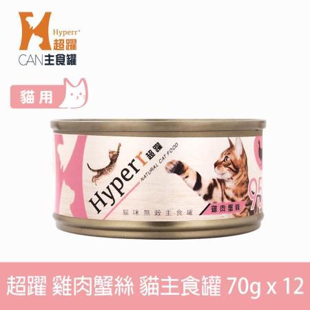 Hyperr超躍  貓咪無穀主食罐12入組