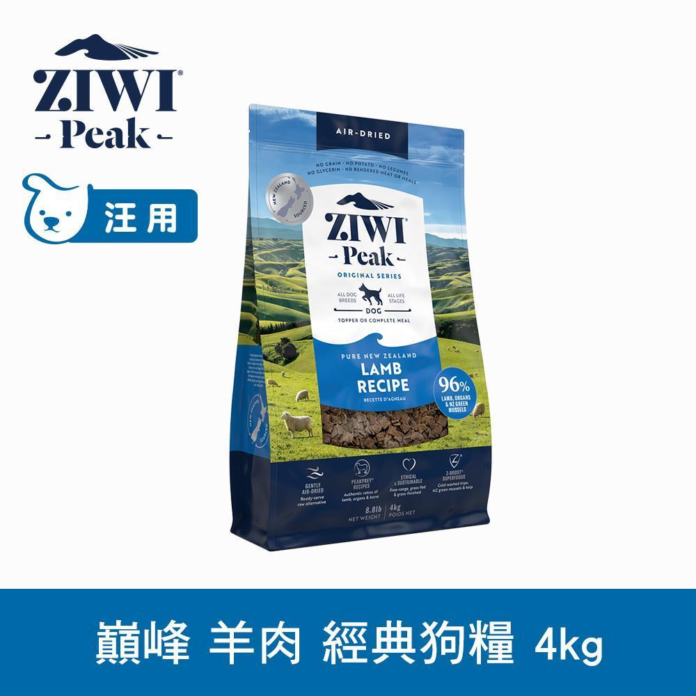 ZiwiPeak巔峰 96% 鮮肉狗糧-羊肉 4kg