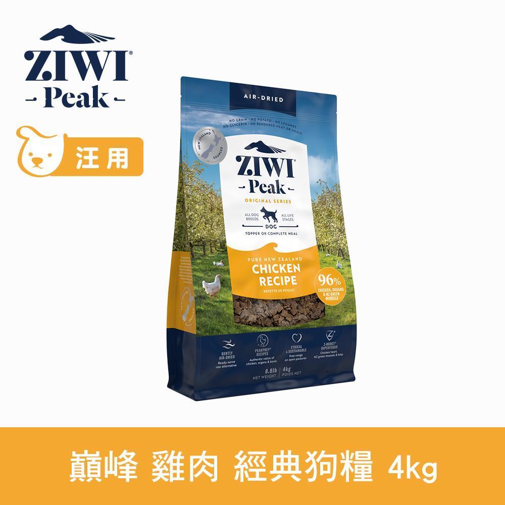 ZiwiPeak巔峰 96%鮮肉狗糧*雞肉*4KG