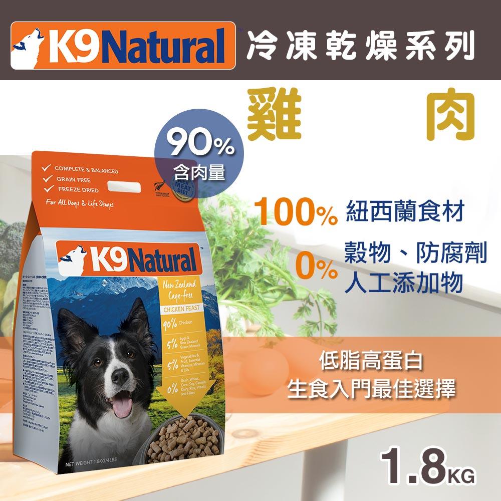 紐西蘭 K9 Natural 生食餐(冷凍乾燥)* 雞肉 1.8kg  *