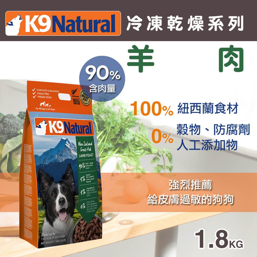紐西蘭 K9 Natural 生食餐(冷凍乾燥)* 羊肉 1.8kg  *