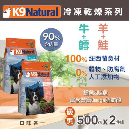 紐西蘭 K9 Natural 狗狗生食餐 兩件組