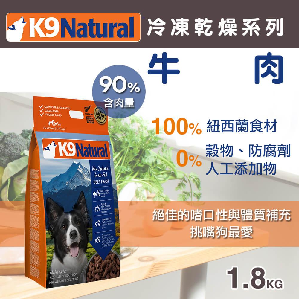 紐西蘭 K9 Natural 生食餐(乾燥)* 牛肉 1.8kg  *