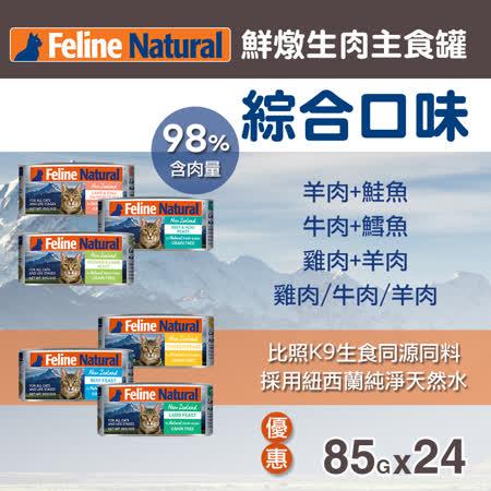 紐西蘭 K9 Feline Natural 生肉主食貓罐85gx24入