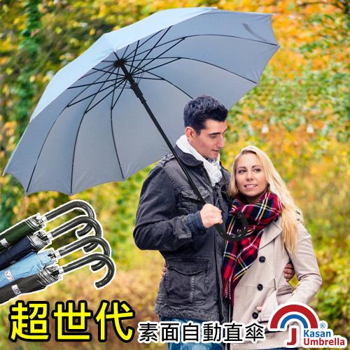 [Kasan] 大傘面12K銀素自動直傘(4色任選)