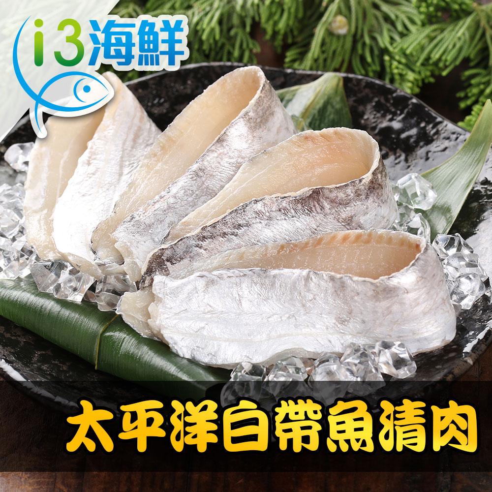 【愛上新鮮】太平洋頂級白帶魚清肉10盒組(200g±10%/盒/2盒裝)