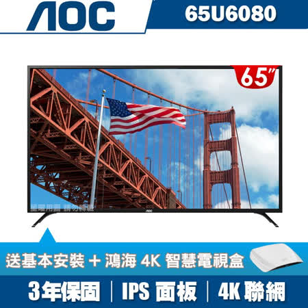 AOC 65吋4K UHD 聯網液晶顯示器+視訊盒