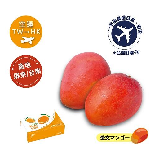 [預購]2020 空運《TW台灣→HK香港》愛文芒果5kg(約8~14顆)
