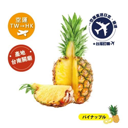 [預購]2020 空運《TW台灣→HK香港》金鑽鳳梨5kg(3粒入)