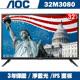 【美國AOC】32吋LED液晶顯示器+視訊盒32M3080