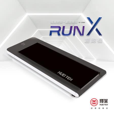 輝葉 runX 創跑機HY-20605